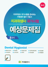 치과위생사 국가시험 예상문제집(2교시)(4판)