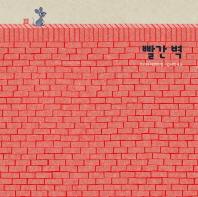 빨간 벽(봄봄 아름다운 그림책 74)(양장본 HardCover)