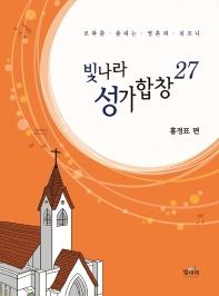 빛나라 성가합창. 27