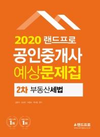 부동산세법 예상문제집(공인중개사 2차)(2020)(랜드프로)