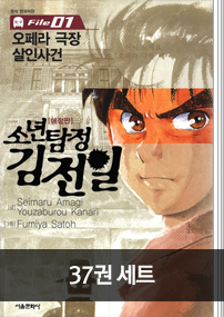 소년탐정 김전일 37권 완결 세트