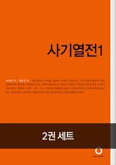 [23%▼]올재 클래식스 사기열전 세트