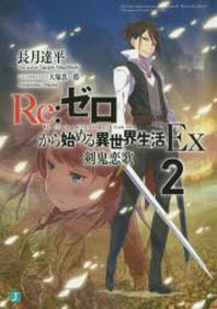 [해외]RE:ゼロから始める異世界生活 EX2