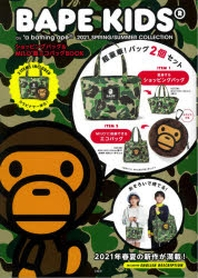 BAPE KIDS by *a bathing ape 2021 S/S COLLECTION