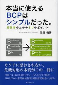 本當に使えるBCPはシンプルだった. 經營者のための3つのポイント