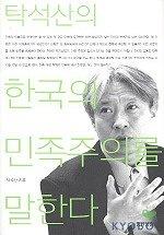 한국의 민족주의를 말한다