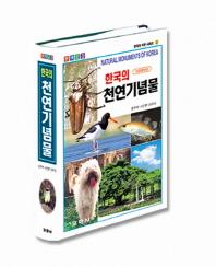 한국의 천연기념물(한국의 자연시리즈 12)