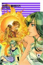크래시 블레이즈. 9(엔티노벨(NT Novel))