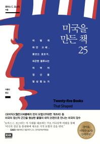 미국을 만든 책 25
