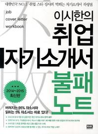 이시한의 취업 자기소개서 불패노트(수정판)