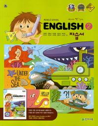 중학교 영어 2 자습서(김진완)(2014)