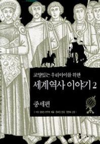 세계 역사 이야기 2:중세편(교양있는 우리아이를 위한)