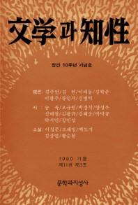 문학과지성(창간 10주년 기념호 복각본)