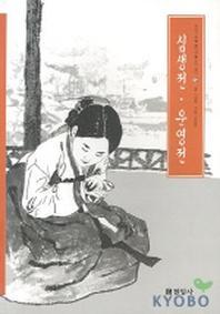 심생전 운영전 ▼/현암사[1-021]