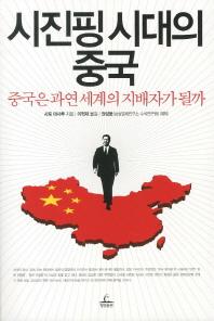 시진핑 시대의 중국