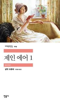 제인 에어 1(세계문학전집 109)