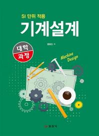 기계설계(대학과정)