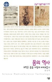 몸의 역사(큰글자 살림지식총서 72)