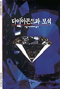 다이아몬드와 보석(시공 디스커버리 총서 106)