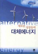 대체에너지(새로운 성장동력)(개정증보판)