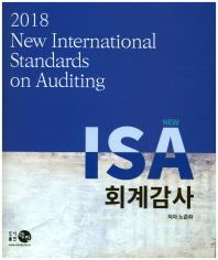 ISA 회계감사(2018)(NEW)