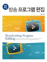 방송 프로그램 편집(방송편집)