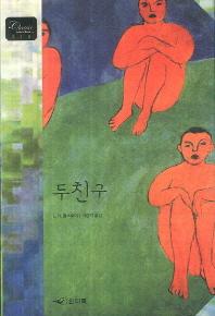 두 친구(개정판)(Classic Letter Book 18)