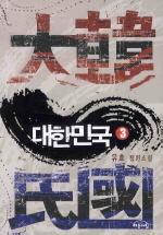 대한민국. 3