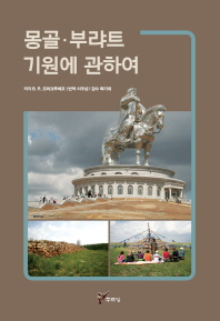 몽골 부랴트 기원에 관하여