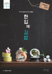 한입에 김밥(수작걸다 한입에 레시피 1)