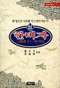 한비자(상)(동양학총서 17)