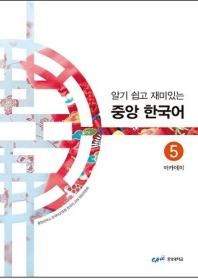 중앙 한국어. 5: 아카데미(알기 쉽고 재미있는)