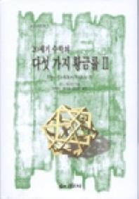 20세기 수학의 다섯 가지 황금율 2