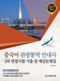 중국어 관광통역 안내사 2차 면접시험 기출 및 예상문제집(2017)