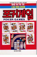 포커게임(취미 시리즈 10)