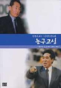 농구교실(김동규 교수와 신선우 감독의)