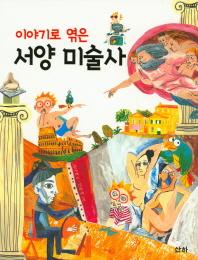 서양 미술사(이야기로 엮은)(지식의 숲 27)