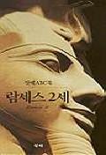 람세스 2세(창해 ABC북 9)