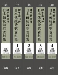 한반도 간행 일본전통시가 자료집: 센류(양장본 HardCover)(전5권)