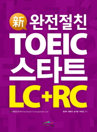 TOEIC 스타트 LC+RC(신 완전절친)