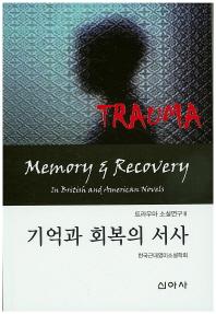 기억과 회복의 서사(트라우마 소설연구 2)