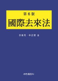 국제거래법(6판)(양장본 HardCover)