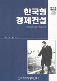 한국형 경제건설 5