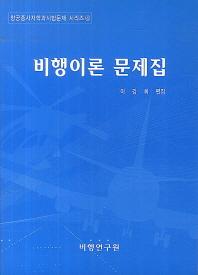 비행이론 문제집(3판)(항공종사자학과시험문제 시리즈 4)
