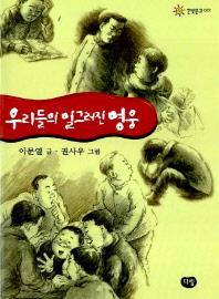 우리들의 일그러진 영웅(한빛문고 1)