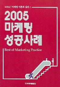 2005 마케팅 성공사례