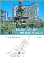 국제호텔경영전략