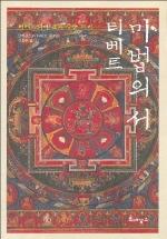 티베트 마법의 서(티베트의 밀교와 주술 세계)