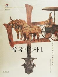 중국미술사. 1: 선진부터 양한까지(세계의 미술 1)(양장본 HardCover)
