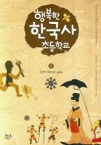 행복한 한국사 초등학교. 1: 우리 역사의 시작